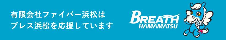 有限会社ファイバー浜松は ブレス浜松を応援しています