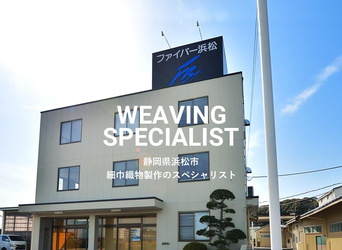 静岡県浜松市 細巾織物製作のスペシャリスト